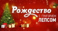 Григорий Лепс концерт