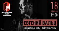 Михаил Швыдкой приглашает: Евгений Вальц концерт