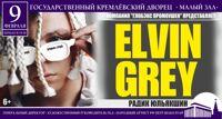 Elvin Grey концерт