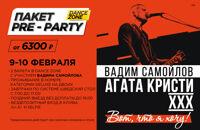 Вадим Самойлов концерт