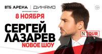 Сергей Лазарев концерт