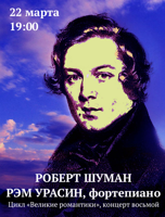 Великие романтики концерт
