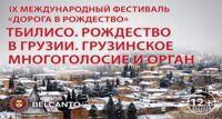 Рождество в Грузии концерт