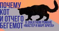 Почему Кот и отчего Бегемот экскурсия