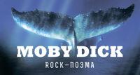 Моби Дик рок-поэма