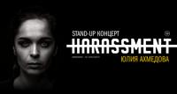 StandUp Юля Ахмедова
