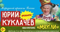Юрий Куклачев спектакль