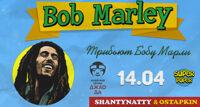 Боб Марли трибьют-концерт