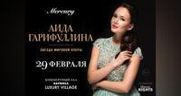 Аида Гарифуллина концерт