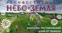 Небо и земля фестиваль