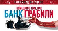 Комедия о том, как банк грабили 13.10/18:00 спектакль