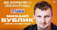 Михаил Бублик концерт