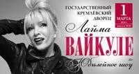 Лайма Вайкуле концерт