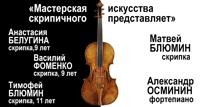 Мастерская скрипичного искусства