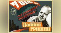 Солисты Нижнего Новгорода концерт