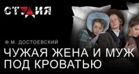 Чужая жена и муж под кроватью спектакль