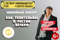 Виктор Пеленягрэ концерт