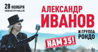 Александр Иванов и группа «Рондо» концерт