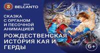 Сказка с органом и песочной анимацией «Рождественская история Кая и Герды» 02.01/16:00
