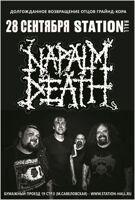 Napalm Death концерт