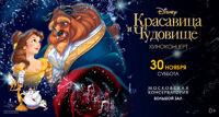Disney «Красавица и Чудовище» киноконцерт