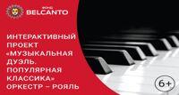 Популярная классика концерт