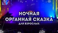 Ночная органная сказка для взрослых концерт