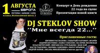 DJ Steklov концерт