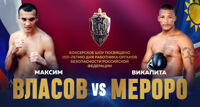 Максим Власов vs Викапита Мероро бой