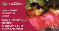Романтический вечер концерт