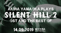 Akira Yamaoka концерт