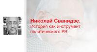 Николай Сванидзе лекция