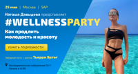 Wellness Party мастер-класс