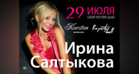 Ирина Салтыкова концерт