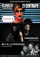 Dark september tour концерт