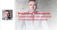 Владимир Моженков лекция