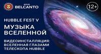Музыка Вселенной концерт