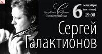 Сергей Галактионов концерт