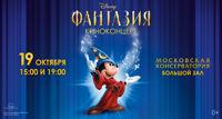 Disney «Фантазия» киноконцерт