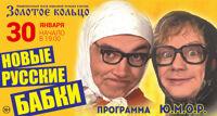 Новые Русские Бабки концерт