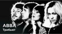 ABBA Tribute шоу