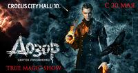 Дозор. True Magic Show шоу