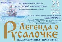 Легенда о Русалочке концерт