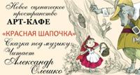 А.Олешко. Сказка для детей 23.11/13:00 творческий вечер