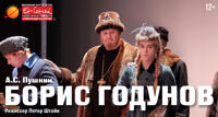 Борис Годунов спектакль