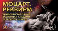 Вселенная глазами телескопа Hubble концерт