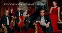 Русские Музыкальные Сезоны концерт