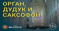 Орган, дудук и саксофон концерт