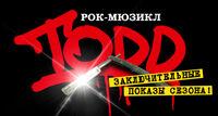 Todd рок-мюзикл