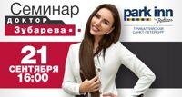 Наталья Зубарева семинар